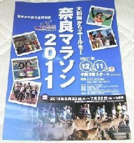 奈良マラソン2011