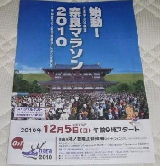 奈良マラソン2010