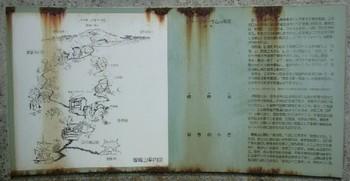 瑠璃山案内図